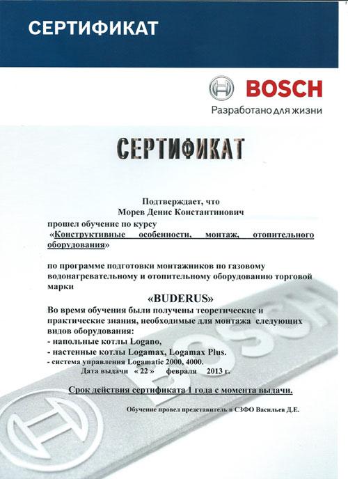 Сертификат на монтаж котлов BUDERUS
